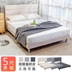 Boden-希拉5尺貓抓皮雙人床組(床頭片+床底)(三色可選)