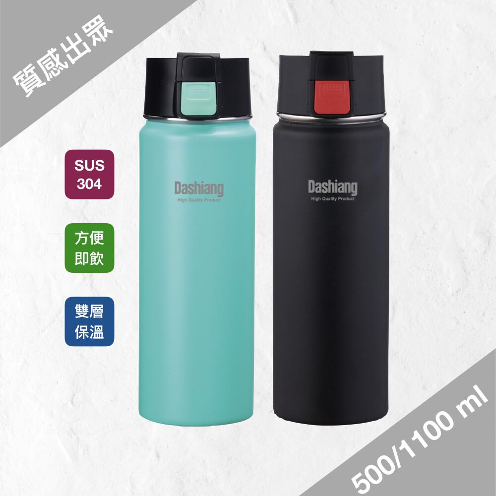 dashiang 真空雙層彈蓋瓶 500ml 高效保溫保冷單手即可開蓋