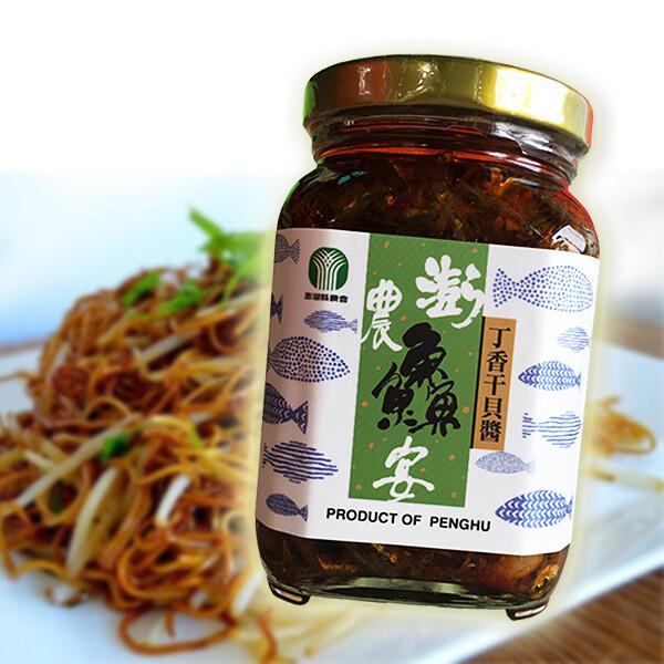 澎湖縣農會 丁香干貝醬-320g/罐(免運)