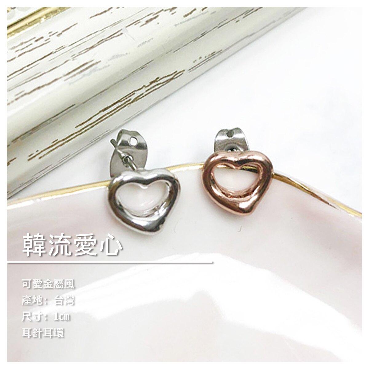 【JG飾品】可愛金屬 風韓流愛心 耳針耳環 2款