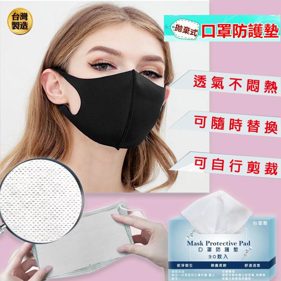 [現貨]口罩防護墊 口罩防塵保潔墊 台灣製 防護墊 舒適透氣 親膚柔軟(30入/一盒)