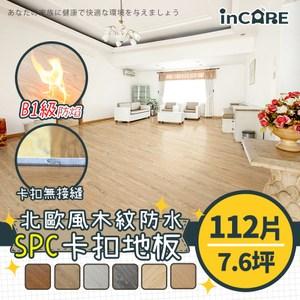 【Incare】北歐風木紋防水SPC卡扣地板(112片/約7.6坪)紅色堅果