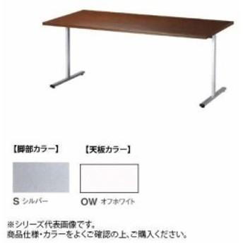 ニシキ工業 URT AMENITY REFRESH テーブル 脚部/シルバー・天板/オフホワイト・URT-S1275-OW