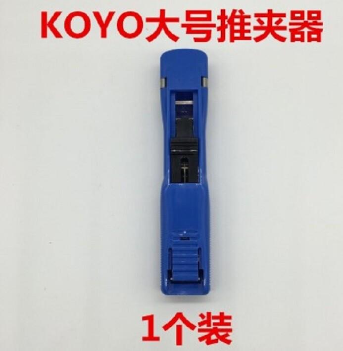 大號推夾器ky-sl8 koyo裝訂機連髮夾紙機手推夾紙器可夾60頁