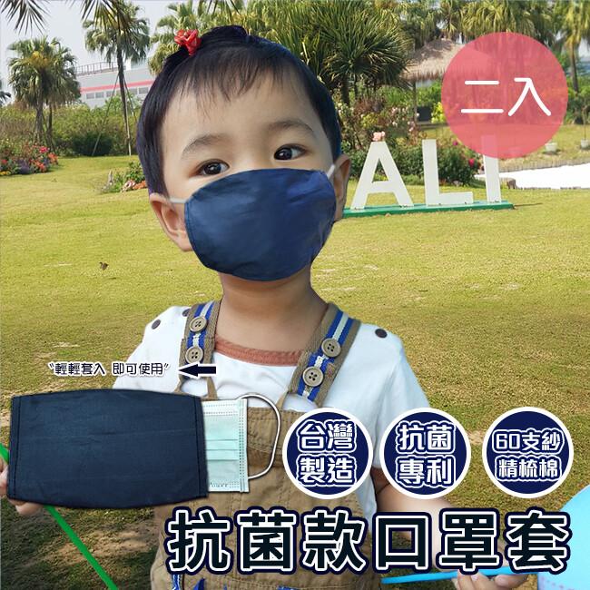 六十支紗精梳棉抗菌款口罩套-小孩款 二入組(h0020-b*2)