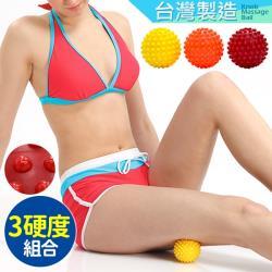 台灣製造!!紓壓筋膜球(3入硬度組)