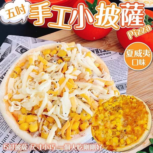 【海肉管家】濃郁頂級5吋pizza披薩(10片_120g±10%/片)夏威夷