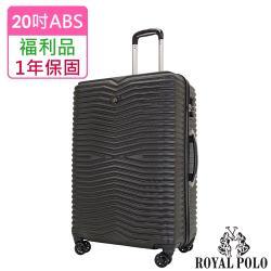 (福利品  20吋)  御風行者ABS硬殼箱/行李箱 (3色任選)