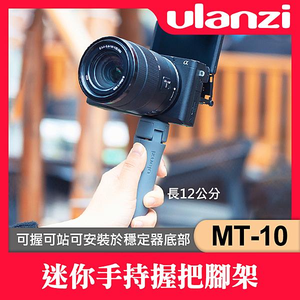 【MT-10】迷你三腳架 桌面 MINI腳架 Ulanzi 手柄 自拍桿 Smooth 4 魔爪 穩定器 底座 延伸配件