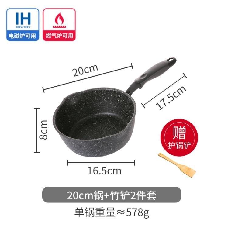 加厚底麥飯石平底鍋小煎鍋不粘鍋不沾深型牛軋糖電磁爐燃氣灶通用