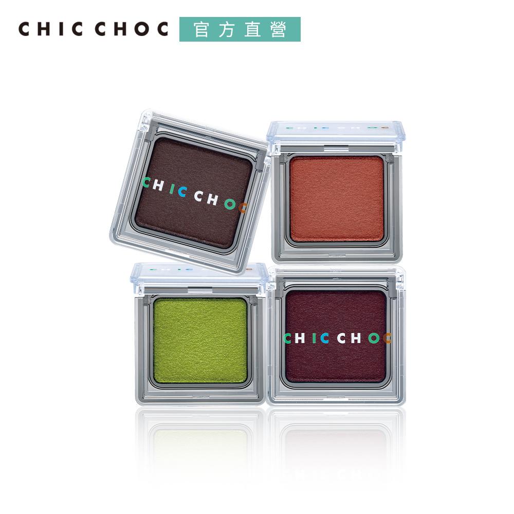 CHIC CHOC 輕質絲光眼影2g(4色任選