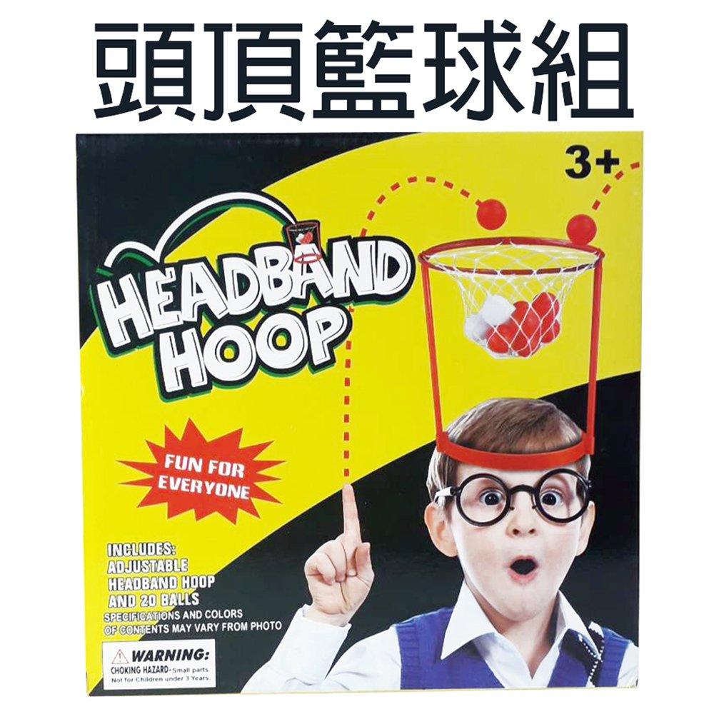 【GCT玩具嚴選】頭頂籃球組 派對遊戲