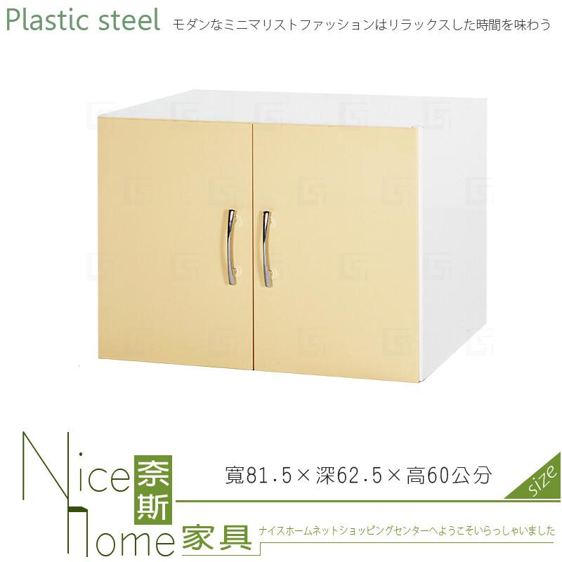 奈斯家具nice020-02-hx (塑鋼材質)2.7尺被櫥櫃-鵝黃色