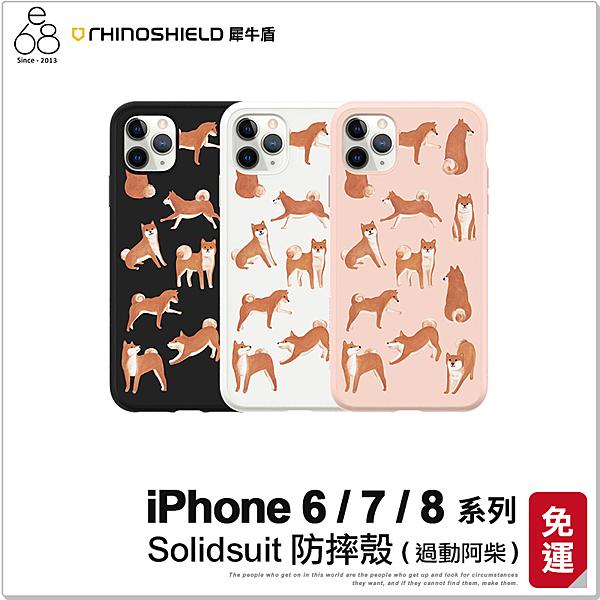 【犀牛盾】iPhone 6 6S 7 8 Plus 防摔殼 過動阿柴 防摔背蓋 手機殼 軟殼 保護殼 手機套
