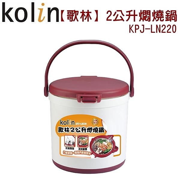 【歌林】台灣製造2公升燜燒鍋/保溫保冷/不鏽鋼內鍋/不插電/野餐/露營KPJ-LN220 保固免運