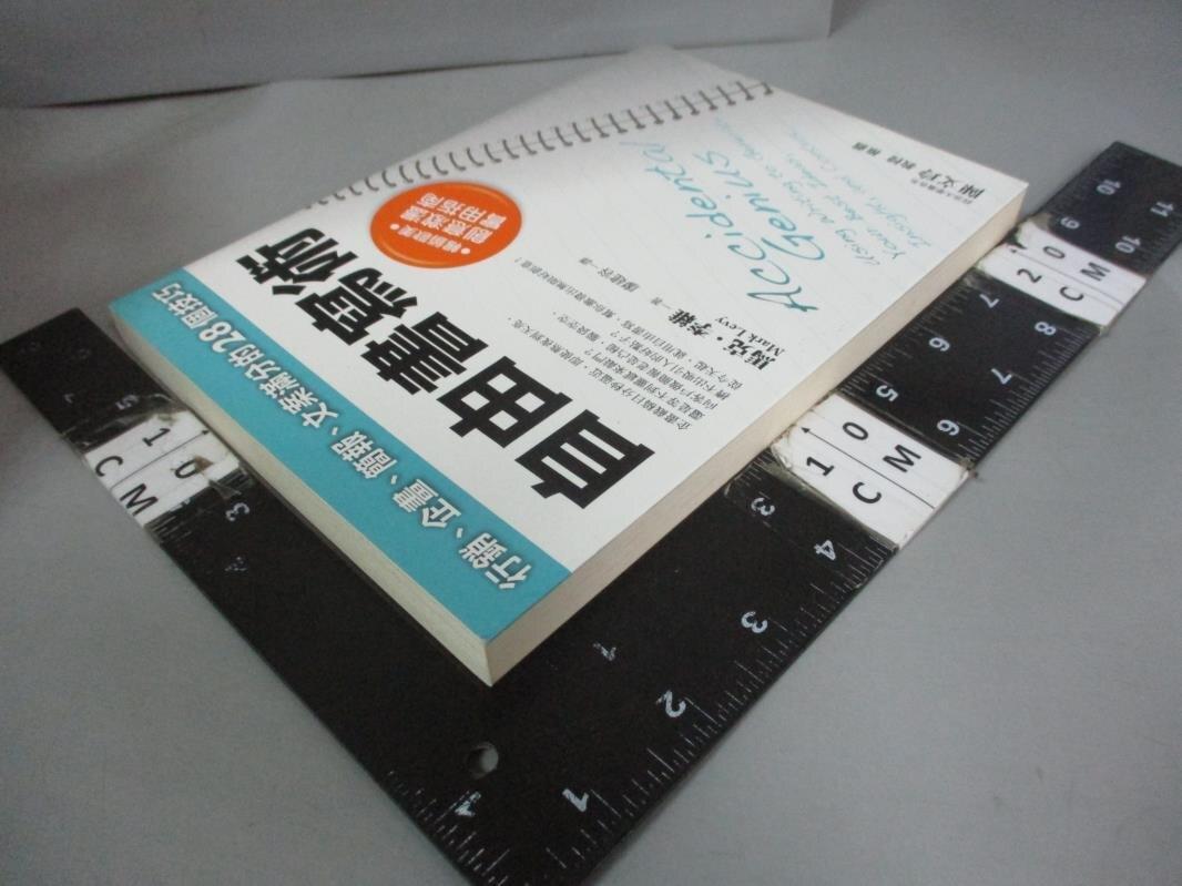 【書寶二手書T2/行銷_CCY】自由書寫術_馬克.李維