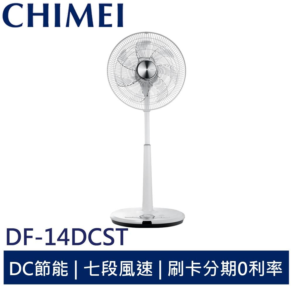 (輸碼92折)奇美 DC節能遙控桌立扇 DF-14DCST