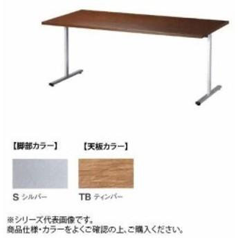 ニシキ工業 URT AMENITY REFRESH テーブル 脚部/シルバー・天板/ティンバー・URT-S1275-TB