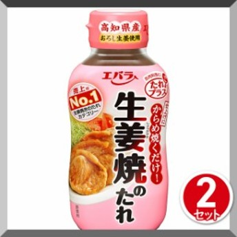 生姜焼のたれ230g×2セット