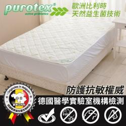 比利時Purotex益生菌系列-防護抗敏保潔墊-加大6尺