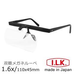 【日本 I.L.K.】1.6x/110x45mm 日本製大鏡面眼鏡式放大鏡 HF-30D