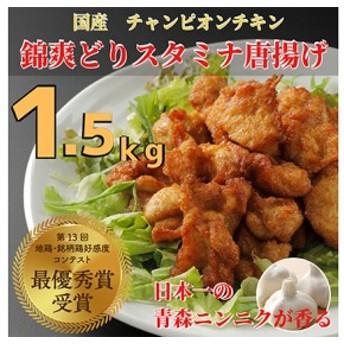 国産チャンピオンチキン 錦爽(きんそう)どりスタミナから揚げ 1.5キロ