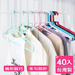 【AXIS 艾克思】台灣製省空間扁形多功能乾溼兩用衣架_40入天空藍