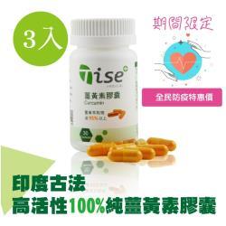 《防疫推薦》蒂思生醫tise-印度古法高活性100%純薑黃素膠囊(30粒/瓶)*3入