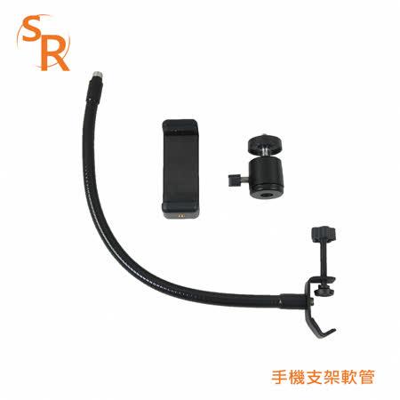 SR 手機支架軟管-適用6-10cm手機