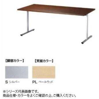 ニシキ工業 URT AMENITY REFRESH テーブル 脚部/シルバー・天板/ペールウッド・URT-S1275-PL
