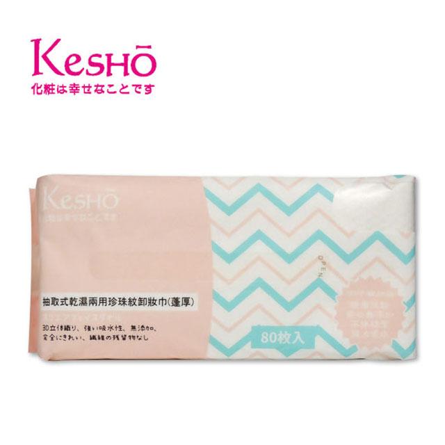 【KesHO】抽取式乾濕兩用珍珠紋卸妝巾(蓬厚)