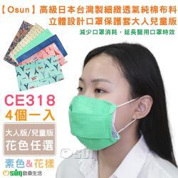 Osun-高級日本台灣製細緻透氣純棉布料立體設計口罩保護套大人兒童版-4個一入 CE318