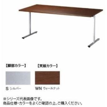 ニシキ工業 URT AMENITY REFRESH テーブル 脚部/シルバー・天板/ウォールナット・URT-S1290-WN