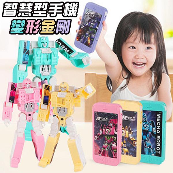 兒童 變形金剛手機 故事機 智慧手機 兒童手機 變形玩具 電子 玩具手機 iphone【塔克】