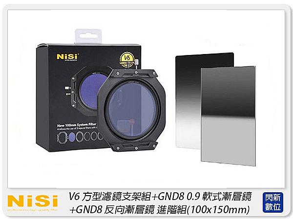 NISI V6 支架組+GND8 SOFT 軟式 漸層鏡+Reverse GND8 反向 漸層鏡 進階組(公司貨)