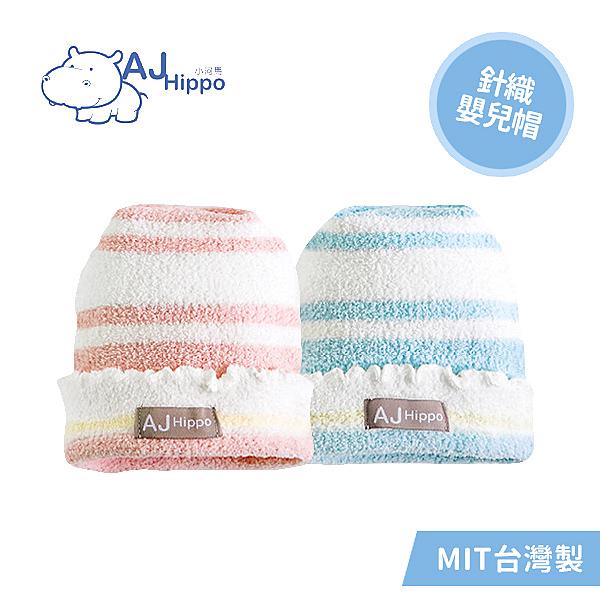 台灣AjHippo小河馬初生針織嬰兒帽 帽子 童帽
