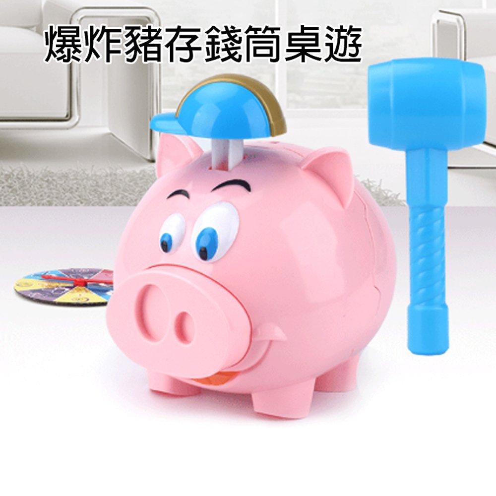 【GCT玩具嚴選】爆炸豬存錢筒桌遊 2019最新桌遊