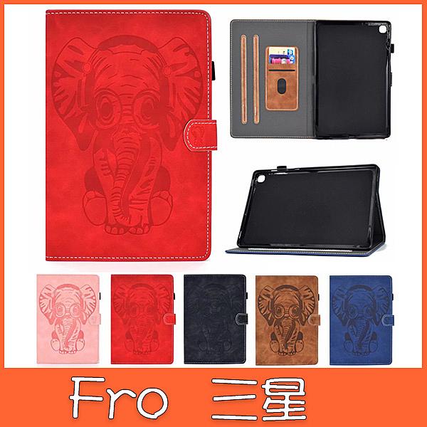 三星 TAb S5e 10.5吋 T720 TAb S6 10.5吋 T860 大象壓紋平板套 平板皮套 支架 插卡 平板套