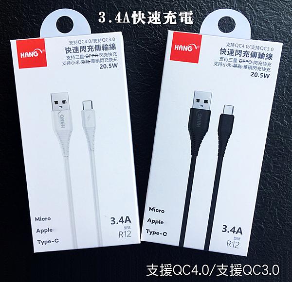 『Type C 3.4A 2米充電線』SONY Xperia X Compact F5321 支援QC3.0 QC4.0 傳輸線 快速充電 充電線