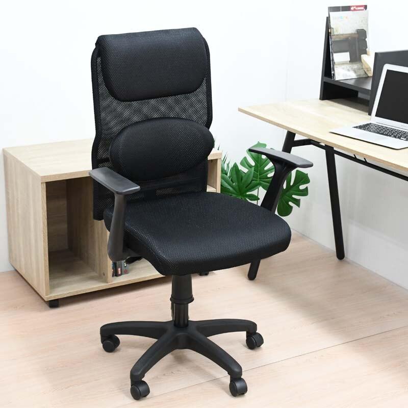 後收扶手辦公椅 電腦椅 書桌椅 鵝蛋腰枕椅 | 喬艾森