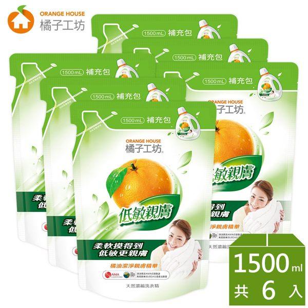 【橘子工坊】天然濃縮洗衣精補充包-低敏親膚(1500mlx6包) 廠商直送 免運費 戀家小舖