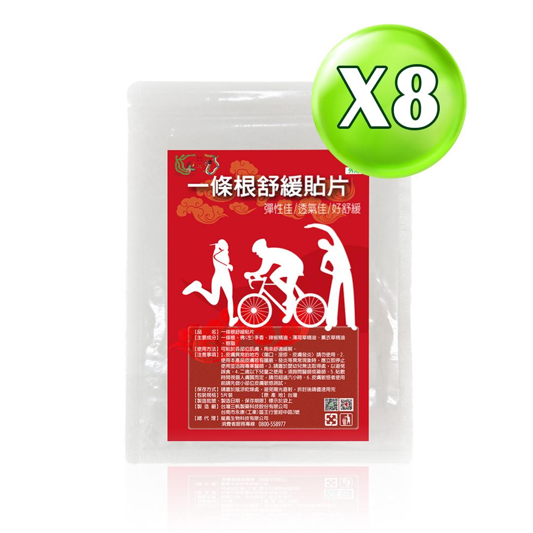 【親膚舒緩】金門一條根精油貼布 5入X8《親膚型》
