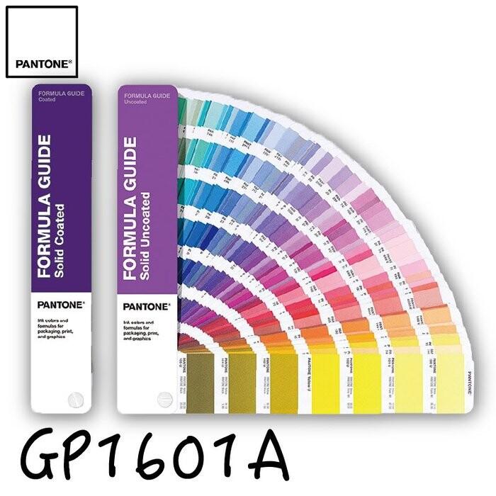 pantonegp1601a 配方指南(光面銅版紙&膠版紙) 平面設計應用 色票 顏色打樣 色卡