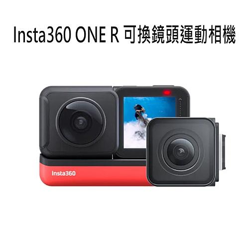 Insta360 ONE R 可換鏡頭運動相機 公司貨一年保固