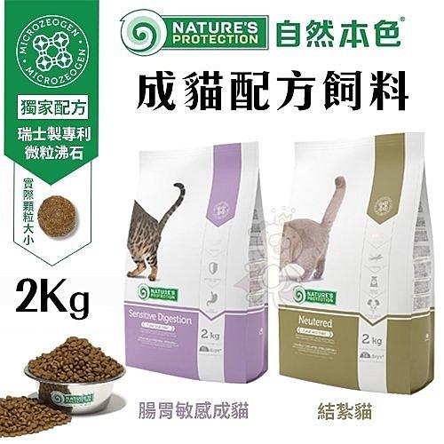 *WANG*NATURES自然本色 腸胃敏感成貓/結紮貓配方2kg ‧1歲成貓適用‧貓糧