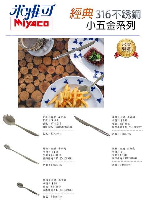 米雅可 經典316不鏽鋼小湯匙 14cm (MY-8006) 尖湯匙 餐匙 餐具 耐酸 耐腐蝕 台灣製造【139百貨】