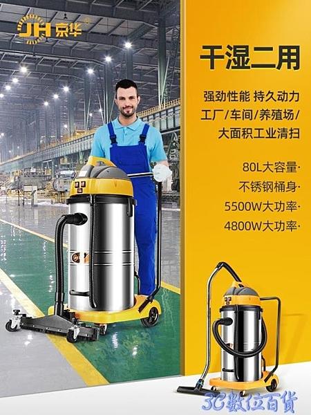 京華4800W-5500w工業吸塵器工廠車間粉塵強力吸塵機大型干濕兩用 MKS快速出貨