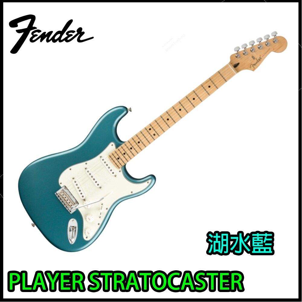 【非凡樂器】Fender Stratocaster 電吉他 湖水藍 / 墨廠 / 贈超值配件 / Guitar Link