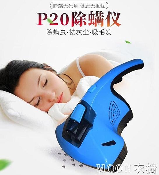 除蟎機 英豪床鋪除蟎儀家用床上吸塵器殺菌去蟎蟲機紫外線小型吸狗 moon衣櫥