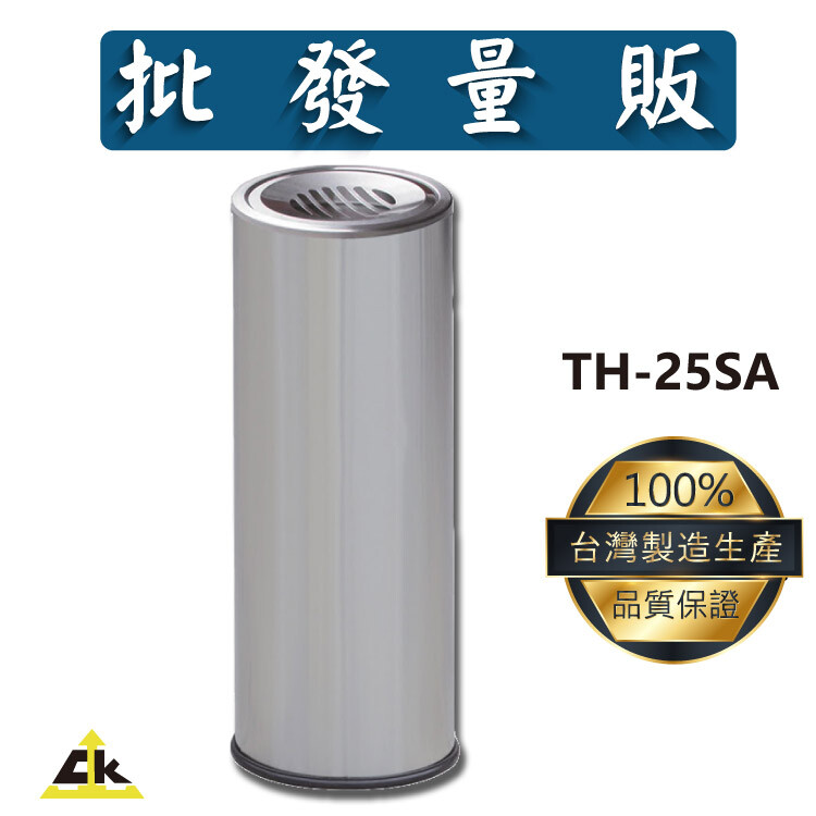 th-25sa 不銹鋼煙灰缸 煙灰缸/直立式煙灰缸/落地煙灰缸/熄菸桶/煙灰桶/圓形煙灰缸/不銹鋼